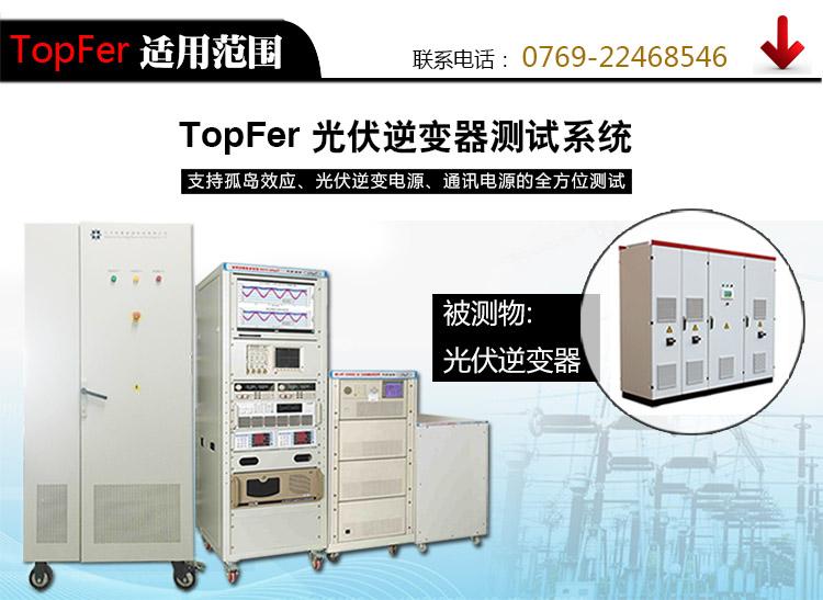 专用于测试各种光伏逆变电源及新能源产品的电气特性